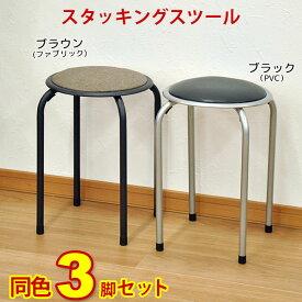 丸椅子 パイプ (3脚セット)積み重ねスタッキングスツール(背もたれなし)幅38cm 奥行き38cm 高さ45cm おしゃれ かわいい 丸いす シンプルスタッキングチェア ラウンドチェア パイプ椅子 丸イス リビング キッチン 玄関 ブラウン ブラック シルバー 完成品 AASN-90 AASN-91