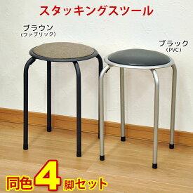 丸椅子 パイプ (4脚セット)積み重ねスタッキングスツール(背もたれなし)幅38cm 奥行き38cm 高さ45cm おしゃれ かわいい 丸いす シンプルスタッキングチェア ラウンドチェア パイプ椅子 丸イス リビング キッチン 玄関 ブラウン ブラック シルバー 完成品 AASN-90 AASN-91