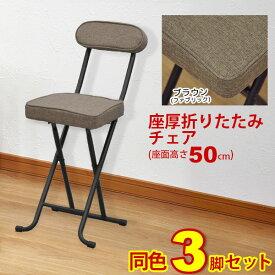 (S)折りたたみ椅子 背もたれ付き (3脚セット)幅35cm 奥行き46cm 高さ79cm 座面高さ50cm 送料無料 クッション性のある折りたたみチェアー(折り畳みチェア) パイプ椅子 キッチンチェア(台所椅子) 予備用いす ブラウン 完成品 (AATN-20)