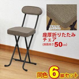 (S)折りたたみ椅子 背もたれ付き (6脚セット)幅35cm 奥行き46cm 高さ79cm 座面高さ50cm 送料無料 クッション性のある折りたたみチェアー(折り畳みチェア) パイプ椅子 キッチンチェア(台所椅子) 予備用いす ブラウン 完成品 (AATN-20)