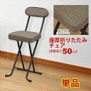 折りたたみ椅子 背もたれ付き (単品)幅35cm 奥行き46cm 高さ79cm 座面高さ50cm 送料無料 クッション性のある折りたたみチェアー(折り畳みチェア) パイプ椅子 キッチンチェア(台所椅子