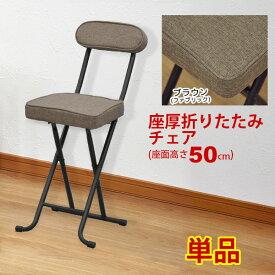 折りたたみ椅子 背もたれ付き (単品)幅35cm 奥行き46cm 高さ79cm 座面高さ50cm 送料無料 クッション性のある折りたたみチェアー(折り畳みチェア) パイプ椅子 キッチンチェア(台所椅子) 予備用いす ブラウン 完成品 (AATN-20)