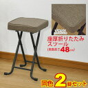 折りたたみ椅子 背もたれなし 角椅子タイプ (2脚セット)スツール 幅33cm 奥行き29.5cm 高さ48cm クッション性のある折りたたみチェアー(折り畳みチェア) パイプ椅子 キッチンチェア(台