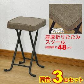 折りたたみ椅子 背もたれなし 角椅子タイプ (3脚セット)スツール 幅33cm 奥行き29.5cm 高さ48cm クッション性のある折りたたみチェアー(折り畳みチェア) パイプ椅子 キッチンチェア(台所椅子) 予備用いす ブラウン 完成品 (AATN-21)
