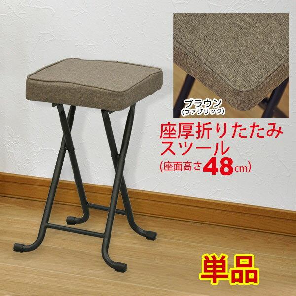 『折りたたみ椅子 背もたれなし 角椅子タイプ』(単品)スツール 幅33cm 奥行き29.5cm 高さ48cm クッション性のある折りたたみチェアー(折り畳みチェア) パイプ椅子 キッチンチェア(台所椅子) 予備用いす ブラウン 完成品 (AATN-21)