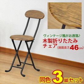 ブルックリンスタイル風 折りたたみ椅子 ヴィンテージ風 背もたれ付き (3脚セット)丸椅子 幅35cm 奥行き46.5cm 高さ74.5cm 座面高さ46cm 折り畳みチェア パイプ椅子 おしゃれ 男前家具 クール ブラック脚 シンプル かわいい コンパクト ブラウン 完成品(AAWO-10)