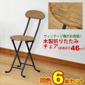 ブルックリンスタイル風 (S)折りたたみ椅子 ヴィンテージ風 背もたれ付き (6脚セット)丸椅子 幅35cm 奥行き46.5cm 高さ74.5cm 座面高さ46cm 折り畳みチェア パイプ椅子 おしゃれ 男前家具 クール ブラック脚 シンプル かわいい コンパクト ブラウン 完成品(AAWO-10)
