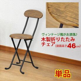 ブルックリンスタイル風 折りたたみ椅子 ヴィンテージ風 背もたれ付き (単品)丸椅子 幅35cm 奥行き46.5cm 高さ74.5cm 座面高さ46cm 折り畳みチェア パイプ椅子 おしゃれ 男前家具 クール ブラック脚 シンプル かわいい コンパクト ブラウン 完成品(AAWO-10)