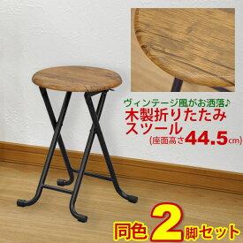 ブルックリンスタイル風 折りたたみ椅子 ヴィンテージ風 背もたれなし (2脚セット)折りたたみスツール 丸椅子 幅33cm 奥行き30.5cm 高さ44.5cm 折り畳みチェア パイプ椅子 おしゃれ 男前家具 クール ブラック脚 シンプル かわいい コンパクト ブラウン 完成品(AAWO-11)