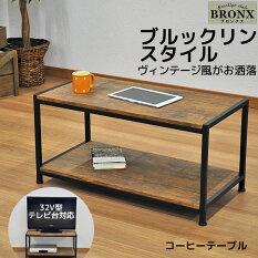 テレビ台としても使えるローテーブル『ブルックリンスタイルコーヒーテーブル』幅80cm奥行き40cm高さ40cmヴィンテージ風木製ソファーテーブルカフェテーブルリビングテーブルブラックアイアンフレームブラウン男前家具シンプルおしゃれクールかわいい(ABX-300)