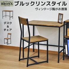 『ブルックリンスタイルデスク&チェアセット』ヴィンテージ風ワークデスクとチェアーのセットパソコンデスクパソコンチェアワークチェアブラック(黒)アイアンフレームブラウン(茶色)男前家具シンプルおしゃれクールかわいい(ABX-500_BR*1+ABX-600_BR*1)