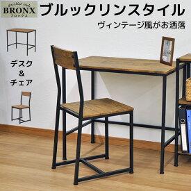 デスク チェア セット ブルックリンスタイル 学習机 椅子 デスクチェアセット ヴィンテージ風ワークデスク幅80cm ワークチェアー パソコンデスク テーブル ミシン台 作業台 キッチン ブラック(黒)木製 アイアンフレーム ブラウン(茶色) 男前家具 おしゃれ ABX-500+ABX-600