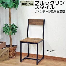 椅子『ブルックリンスタイル ダイニングチェア』幅38.5cm 奥行き44cm 座面高さ46.2cm 背もたれ高さ86cm ヴィンテージ風チェアー パソコンチェア ワークチェア デスクチェア ブラック(黒) アイアンフレーム ブラウン 男前家具 シンプル おしゃれ クール かわいい(ABX-600)