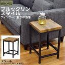 椅子 ブルックリンスタイル スツール 幅30cm 奥行き30cm 高さ44cm ヴィンテージ風チェアー 角椅子 スクエアチェア 玄関椅子 背もたれなし サイドテーブル ブラック(黒) アイアンフレーム ブラウン(茶色) 男前家具 シンプル おしゃれ クール かわいい コンパクト(ABX-700)