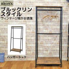 『ブルックリンスタイルハンガーラック』幅60cm奥行き40cm高さ150cmヴィンテージ風スチールラックコートハンガー木棚洋服収納衣類収納クローゼットブラック(黒)アイアンフレームブラウン(茶色)男前家具シンプルおしゃれクールかわいい組立家具(ABX-800)
