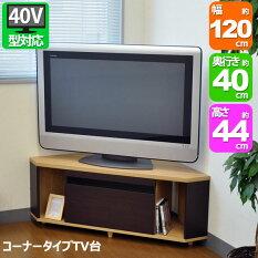 『テレビ台コーナータイプ』幅120cm奥行き39.5cm高さ44cm送料無料コーナーに設置するテレビボード(TV台TVボードリビングボード)お洒落(おしゃれ)で可愛い(かわいい)北欧風シンプルナチュラル木製ブラックガラスTVラックテレビラック引き出しDVDケースブルーレイ収納