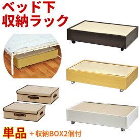 ベッド下収納 キャスター付き(ボックスセット) (インナーボックス2個付き)木製ベッド下 収納ボックス(ベッド下収納ボックス ベッド下 収納ラック ベッド下 収納ケース ベッド下 引き出し)幅80cm 奥行き50cm 高さ20cm おしゃれ すきま収納 ブラウン ホワイト ナチュラル
