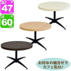 カフェテーブル カウンターテーブル 幅60cm 奥行き60cm 高さ46.5cm 送料無料 おしゃれ(お洒落)なサイドテーブル ソファテーブル DIYテーブル 受付テーブル コーヒーテーブル 飲食店 丸テーブル アジャスター付き ダークブラウン(茶色) ナチュラル ホワイト(白)