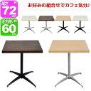 カフェテーブル カウンターテーブル 幅60cm 奥行き60cm 高さ71.5cm 送料無料 おしゃれ(お洒落)なサイドテーブル ソフ…