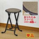 折りたたみ椅子 背もたれなし 丸椅子タイプ (単品)スツール 幅33cm 奥行き30cm 高さ46cm シンプルな折りたたみチェアー(折り畳みチェア) パイプ椅子 キッチンチェア(台所椅子) 予備用い