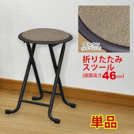 折りたたみ椅子 背もたれなし 丸椅子タイプ (単品)スツール 幅33cm 奥行き30cm 高さ46cm シンプルな折りたたみチェアー(折り畳みチェア) パイプ椅子 キッチンチェア(台所椅子) 予備用いす ブラウン 完成品 (AAFO-51)