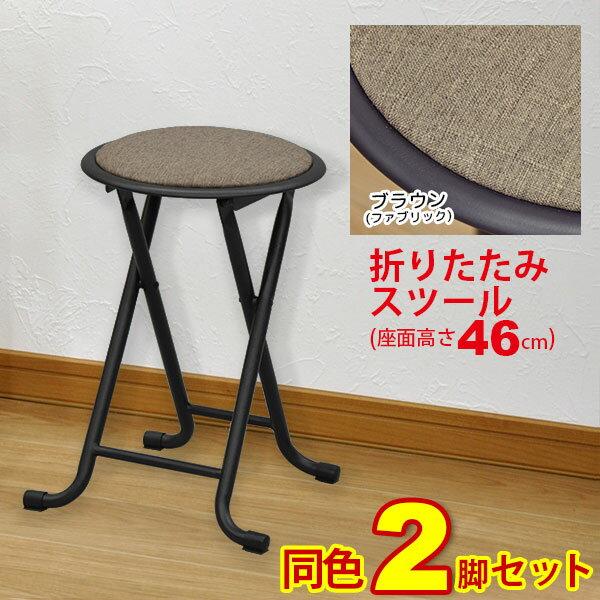 『折りたたみ椅子 背もたれなし 丸椅子タイプ』(2脚セット)スツール 幅33cm 奥行き30cm 高さ46cm シンプルな折りたたみチェアー(折り畳みチェア) パイプ椅子 キッチンチェア(台所椅子) 予備用いす ブラウン 完成品 (AAFO-51)