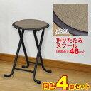 折りたたみ椅子 背もたれなし 丸椅子タイプ (4脚セット)スツール 幅33cm 奥行き30cm 高さ46cm シンプルな折りたたみチェアー(折り畳みチェア) パイプ椅子 キッチンチェア(台所椅子) 予