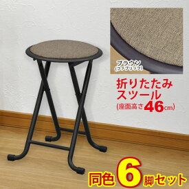折りたたみ椅子 背もたれなし 丸椅子タイプ (6脚セット)スツール 幅33cm 奥行き30cm 高さ46cm シンプルな折りたたみチェアー(折り畳みチェア) パイプ椅子 キッチンチェア(台所椅子) 予備用いす ブラウン 完成品 (AAFO-51)