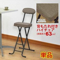 『キッチンチェア折りたたみ』(単品)幅38cm奥行き52cm高さ93cm座面高さ63cm送料無料お洒落でかわいい折りたたみ椅子(ハイチェアーカウンターチェアカウンターチェアーキッチンチェアー)おしゃれで可愛い折り畳み式ブラウン(茶色)完成品(AATH-30)