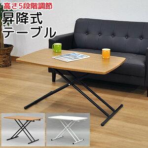 昇降式テーブル ローテーブル ソファテーブル (S)昇降テーブル 幅90cm 奥行き60cm 高さ5段階調整(27.5cm 40.5cm 49.0cm 55.5cm 59.5cm)折りたたみ式 折り畳みテーブル センターテーブル 作業台 シンプル
