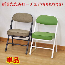 折りたたみ椅子ロータイプ (AATL-単品)幅34cm 奥行き34cm 高さ51.5cm 座面高さ31cm 送料無料 低い座面の背もたれ付き折りたたみチェア 軽量(軽い)で小さいミニサイズ 保育室 キッズ子供用椅子 ブラウン グリーン 完成品