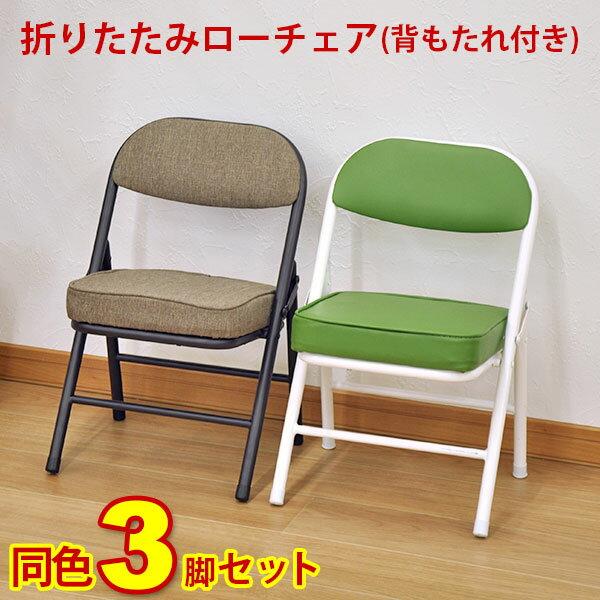 『折りたたみ椅子ロータイプ』(AATL-3脚セット)幅34cm 奥行き34cm 高さ51.5cm 座面高さ31cm 送料無料 低い座面の背もたれ付き折りたたみチェア 軽量(軽い)で小さいミニサイズ 保育室 キッズ子供用椅子 ブラウン グリーン 完成品