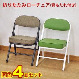 折りたたみ椅子ロータイプ (AATL-4脚セット)幅34cm 奥行き34cm 高さ51.5cm 座面高さ31cm 送料無料 低い座面の背もたれ付き折りたたみチェア 軽量(軽い)で小さいミニサイズ 保育室 キッズ子供用椅子 ブラウン グリーン 完成品