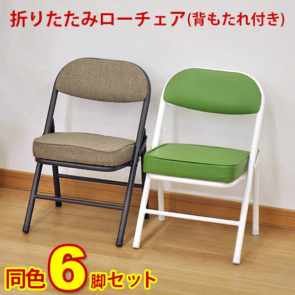 『折りたたみ椅子ロータイプ』(AATL-6脚セット)幅34cm 奥行き34cm 高さ51.5cm 座面高さ31cm 送料無料 低い座面の背もたれ付き折りたたみチェア 軽量(軽い)で小さいミニサイズ 保育室 キッズ子供用椅子 ブラウン グリーン 完成品