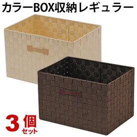 インナーボックスPP (3個セット PPB-06) 幅39cm 奥行き27cm 高さ25cm 収納ボックス[インナーボックス]送料無料 カラーボックス用収納ケース 小物収納 小物入れ 整理箱 整理ボックス
