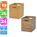 天然木突板の木箱『木製 収納ボックス 左右ハーフ』(単品)幅19cm 奥行き26cm 高さ24.2cm 送料無料 お洒落(おしゃれ)で…