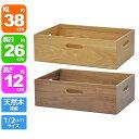 天然木突板の木箱『木製 収納ボックス 上下ハーフ』(単品)幅38cm 奥行き26cm 高さ12.2cm 送料無料 お洒落(おしゃれ)で…