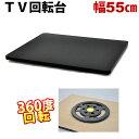TV回転台55 (TVR-550)幅55cm 奥行き40cm 高さ2.9cm 送料無料 360度回転のテレビ回転台(テレビ回転盤) 回転式テレビ台 …