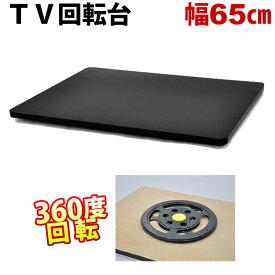 TV回転台65 (TVR-650)幅65cm 奥行き40cm 高さ2.9cm 送料無料 360度回転のテレビ回転台(テレビ回転盤) 回転式テレビ台 TVボード TV台 回転式のディスプレイ台や写真撮影用の回転盤としてもOK ブラック(黒) シンプル 完成品