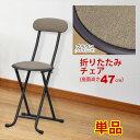 折りたたみ椅子 背もたれ付き 丸椅子タイプ (単品)幅35cm 奥行き46cm 高さ76cm 座面高さ47cm コンパクト収納の折りたたみチェアー(折り畳みチェア) パイプ椅子 キッチンチェア(台所椅