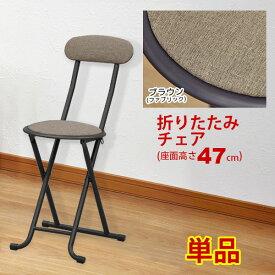 折りたたみ椅子 背もたれ付き 丸椅子タイプ (単品)幅35cm 奥行き46cm 高さ76cm 座面高さ47cm コンパクト収納の折りたたみチェアー(折り畳みチェア) パイプ椅子 キッチンチェア(台所椅子) 予備用いす ブラウン 完成品 (AAFO-50)