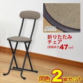 折りたたみ椅子 背もたれ付き 丸椅子タイプ (2脚セット)幅35cm 奥行き46cm 高さ76cm 座面高さ47cm コンパクト収納の折りたたみチェアー(折り畳みチェア) パイプ椅子 キッチンチェア(台所椅子) 予備用いす ブラウン 完成品 (AAFO-50)