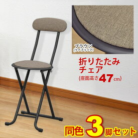 折りたたみ椅子 背もたれ付き 丸椅子タイプ (3脚セット)幅35cm 奥行き46cm 高さ76cm 座面高さ47cm コンパクト収納の折りたたみチェアー(折り畳みチェア) パイプ椅子 キッチンチェア(台所椅子) 予備用いす ブラウン 完成品 (AAFO-50)