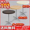『カフェテーブル カウンターテーブル』幅60cm奥行き60cm高さ101.5cm 送料無料 おしゃれ(お洒落)なサイドテーブル ソ…