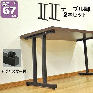 テーブル 脚 パーツ DIY テーブル脚 テーブル 脚のみ 高さ67cm (II型2本セット)アイアン脚 スチール脚 リメイク リフォーム アイアンレッグ テーブル脚 取り替え脚 付け替え脚 ブラック(黒) II脚