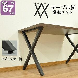 テーブル 脚 パーツ DIY テーブル脚 テーブル 脚のみ 高さ67cm (クロスタイプ2本セット)アイアン脚 スチール脚 リメイク リフォーム アイアンレッグ テーブル脚 取り替え脚 付け替え脚 ブラッ
