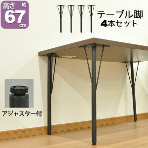 テーブル 脚 パーツ DIY テーブル脚 テーブル 脚のみ 高さ67cm (ヴィンテージ風4本セット)アイアン脚 スチール脚 リメイク リフォーム アイアンレッグ テーブル脚 取り替え脚 付け替え脚 ブラ