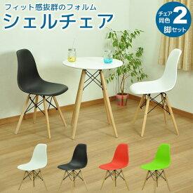 ダイニングチェア(イームズ シェルチェアのリプロダクト) (2脚セット)幅46cm 奥行き52cm 高さ82.5cm シンプルデザイン デザイナーズチェア(リプロダクト製品) おしゃれなデスクチェア リビングチェア 椅子 イス 木製脚 ホワイト ブラック レッド グリーン 組立家具 (WDC)