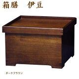 T5575和膳伊豆箱膳お座敷ワゴン和風和家具国産日本製送料無料