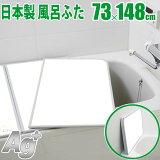 エイジープラスL15【73×147.9】アルミ組み合わせ風呂ふた(風呂蓋蓋風呂フタ)